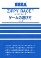 ZippyRace SG JP Manual A.pdf