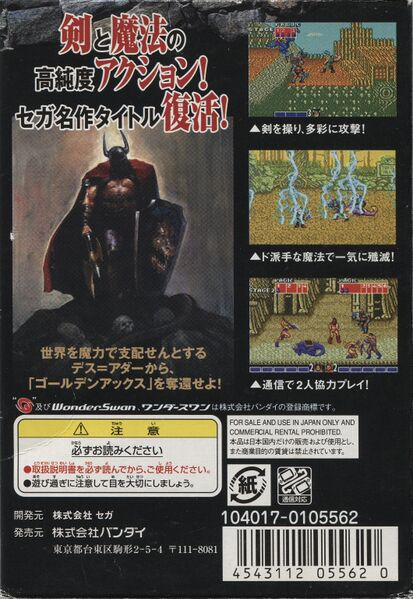File:GoldenAxe WSC JP Box Back.jpg