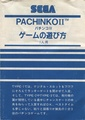 Pachinko II SG1000 JP Manual.PDF