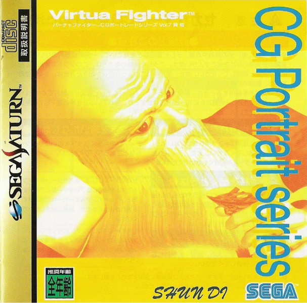 File:Virtua Fighter CG Portrait Series Vol.7 Shun Di Sat JP Manual.pdf