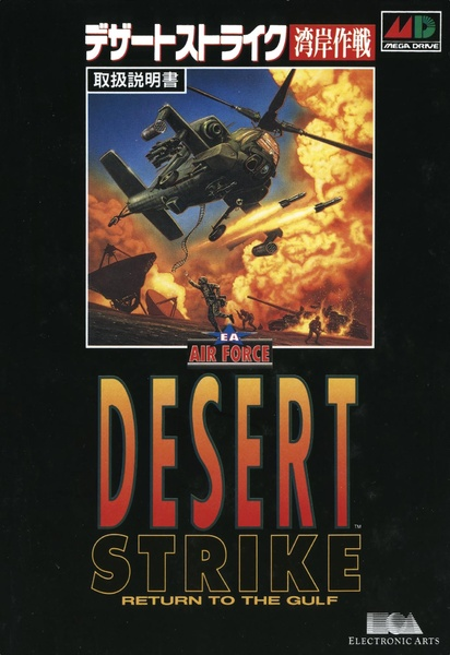File:DesertStrike MD jp manual.pdf