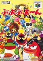PuyoPuyo4Party N64 JP Box Front.jpg