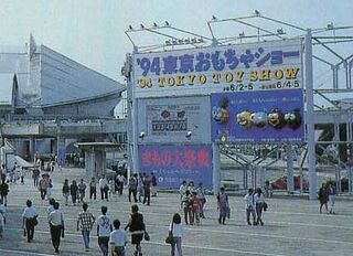 TokyoToyShow1994 Outside.jpg