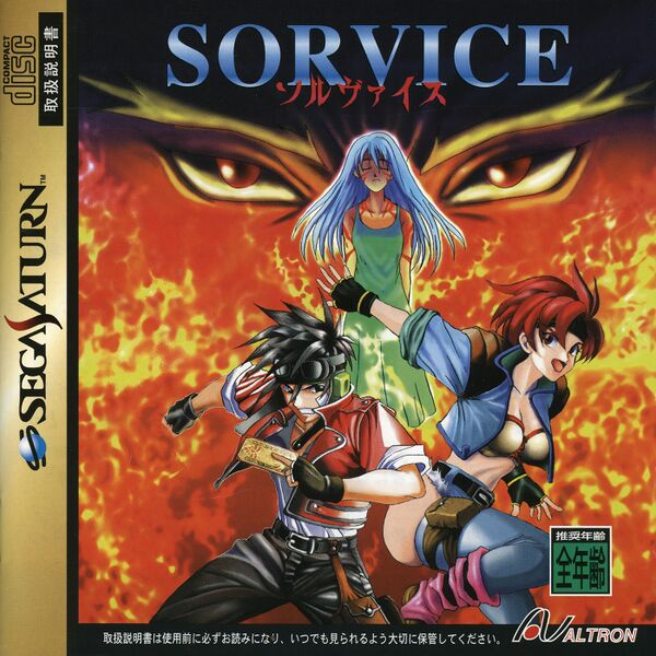 File:Sorvice Saturn JP Box Front.jpg