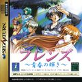 Friends:Seishun no Kagayaki (フレンズ ~青春の輝き~) Saturn JP Box Front jewelcasefront.jpg