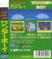 WonderBoy GG JP Box Back.jpg