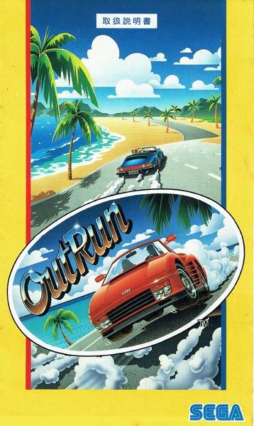File:Outrun md jp manual.pdf - Sega Retro