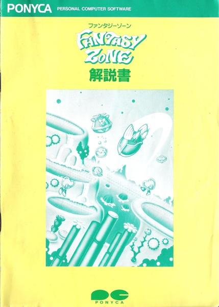 File:FantasyZone MSX JP Manual.pdf - Sega Retro