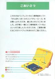File:GBnCH pico jp manual.pdf - Sega Retro