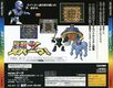 HanshadeSpark Saturn JP Box Back.jpg