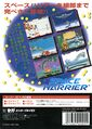 SpaceHarrier 32X JP Box Back.jpg