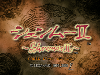 ShenmueII title.png