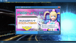 PSO2JP PS4 - Easy Login Prompt.png