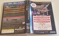 PhantasyStarPortable2T PSP JP Box.jpg