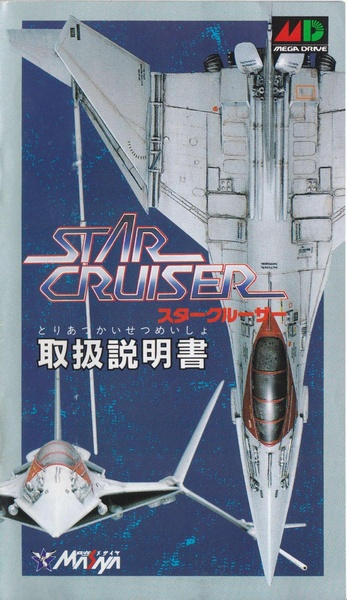 File:Starcruiser md jp manual.pdf