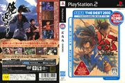 BWTTOD PS2 JP Box Best.jpg