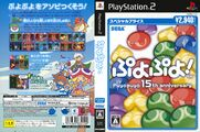 PuyoPuyo15th PS2 JP Box SpecialPrice.jpg