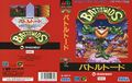 Battletoads MD JP Box.jpg