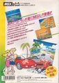 OutRun MSX JP Cartridge Box Back.jpg