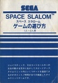 Space Slalom SG1000 JP Manual.pdf