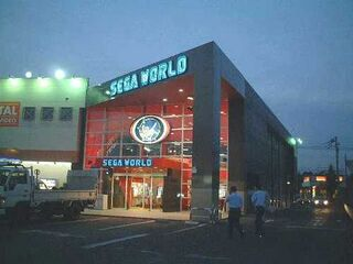 SegaWorld Japan Tatebayashi.jpg