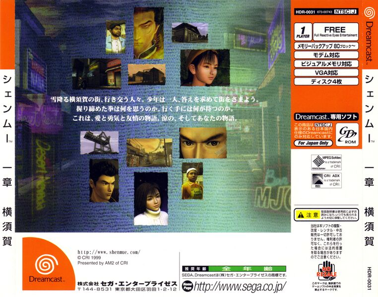 File:Shenmue dc jp back cover.jpg