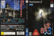 KnY3 PS2 JP Box.jpg
