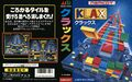 Klax MD JP Box.jpg