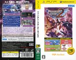PhantasyStarPortable2 JP thebest cover.jpg