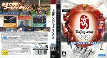 Beijing2008 PS3 JP cover.jpg