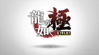 Ryu ga gotoku kiwami ps3 title screen.png