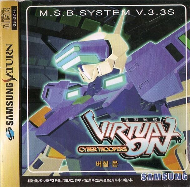 File:Virtual On Saturn KR Samsung Box Front.jpg
