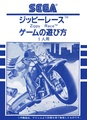 Zippyrace mycard jp manual.pdf