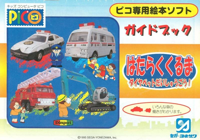 File:HKDD pico jp manual.pdf - Sega Retro