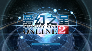 PSO2 PC TW Old TitleScreen.png