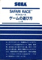 Safari Race SG1000 JP Manual.pdf