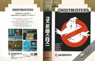 Ghostbusters MD KR Box.jpg