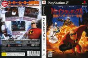 MrIncredible PS2 JP cover.jpg