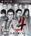 Yakuza4 PS3 KR Box.jpg
