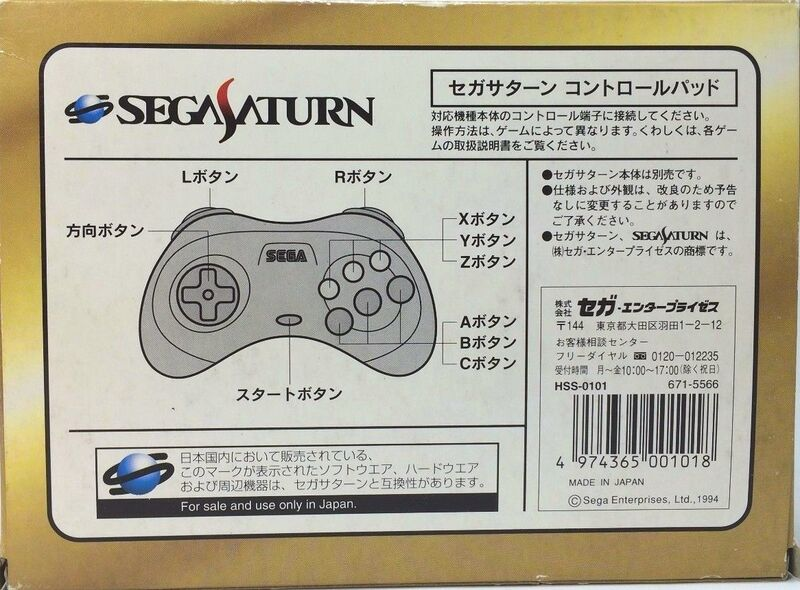File:Saturn HSS-0101 box-2.png