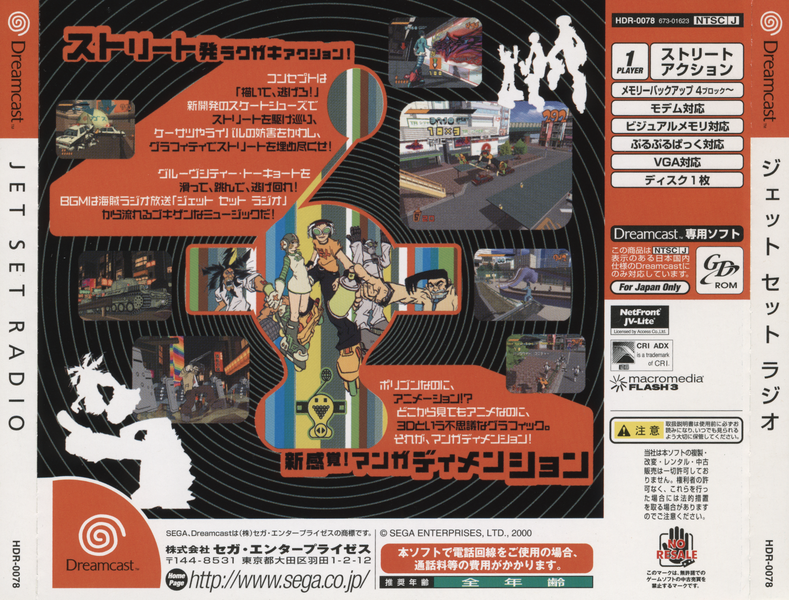 File:Jsr dc jp back cover.jpg