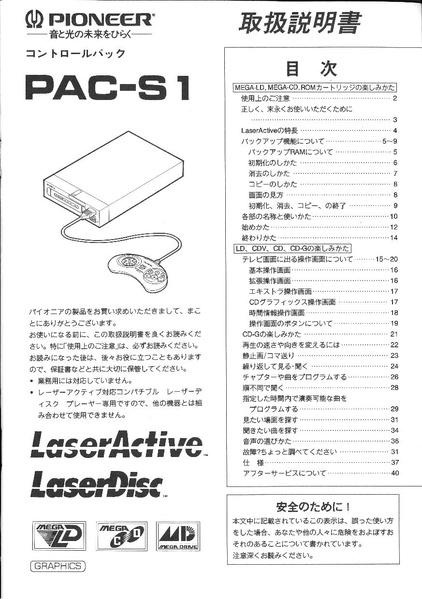 File:Pioneer Laseractive PAC-S1 JP Manual.pdf - Sega Retro