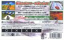 SegaRally GBA JP Box Back.jpg
