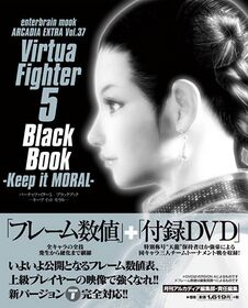 VirtuaFighter5BlackBook-KeepItMoralJPFront.jpg