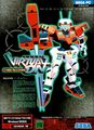 VirtualOn PC JP Box Front.jpg