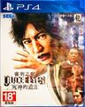 Judgment PS4 TW cover.jpg