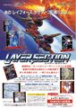 LayerSection Saturn JP Flyer.jpg