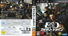BinaryDomain PS3 JP cover.jpg