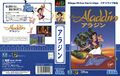Aladdin MD JP Box.jpg