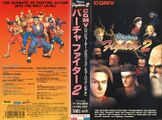 CGMVVirtuaFighter2 VHS JP Box.jpg